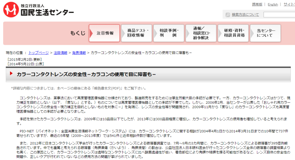 2015-05-16_00h29_35