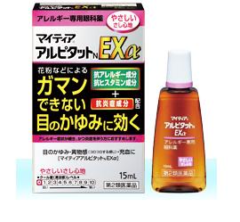 千寿製薬マイティアアルピタットNEXα
