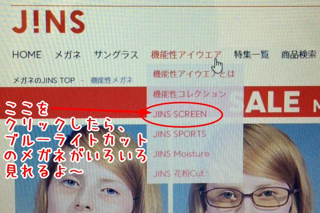 JINS②