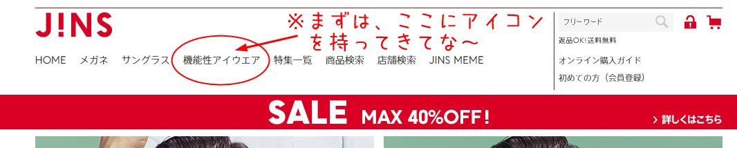 JINS①