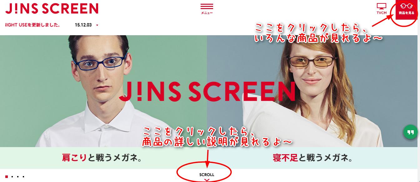 JINS③