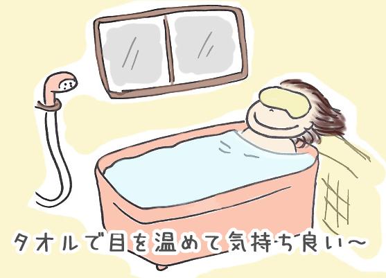 タオルで温湿布