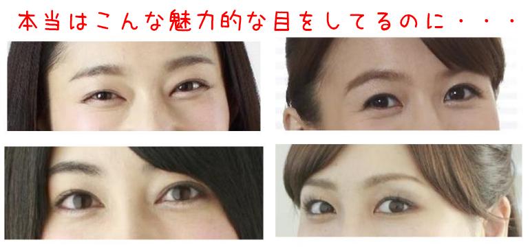 魅力的な目