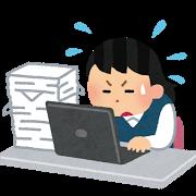 パソコン忙しい