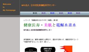 日本老化防御医科学センター