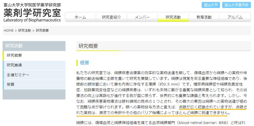 富山大学研究