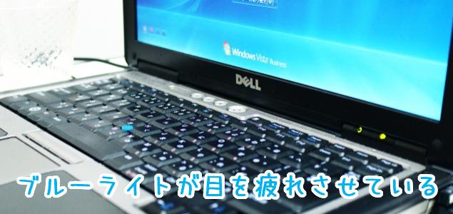 ブルーライトとパソコン