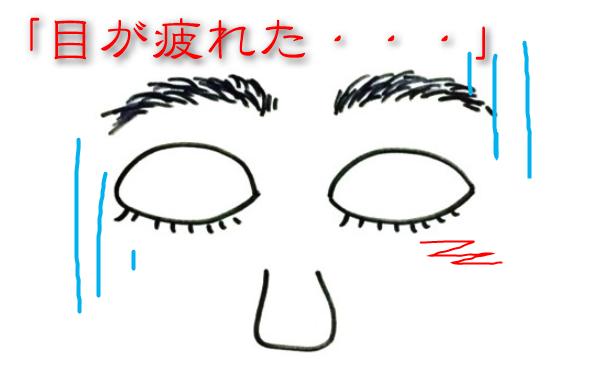 目が疲れた①